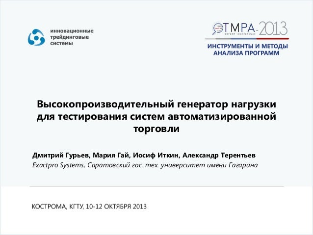 TMPA-2013 Guriev: High Performance Load Generator