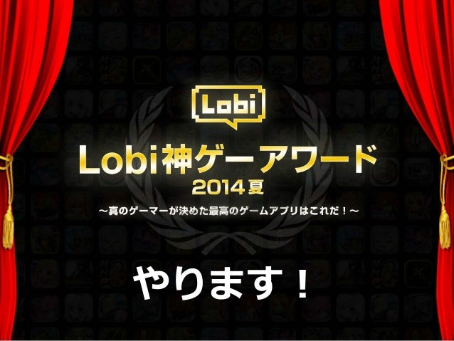 Lobi神ゲーアワード2014夏【6/16(月)投票スタート!】