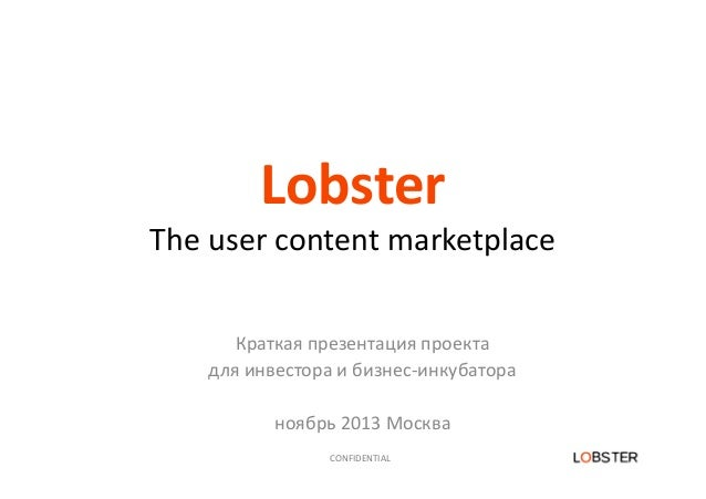 Lobster Theusercontentmarketplace Краткаяпрезентацияпроекта дляинвестораибизнес‐инкубатора ноябрь2013Москва CON...