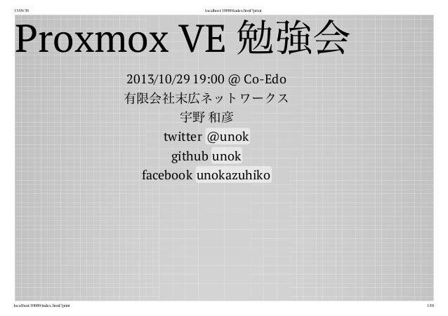 localhost:10080/index.html?print  Proxmox VE  ¶ÊV  13/10/30  2013/10/29 19:00 @ Co-Edo  (í ÕËß çáìåÏ&¶ E twitter @unok g...