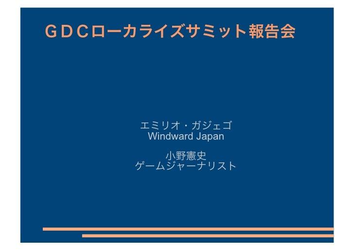 SIG-Gloc#03-1