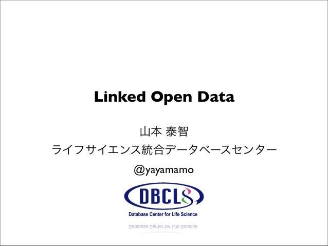 Linked Open Data山本 泰智ライフサイエンス統合データベースセンター@yayamamo