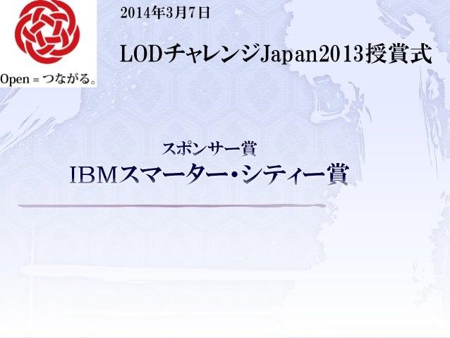 LODチャレンジ Japan 2013 スポンサー賞 IBMスマーター・シティ賞