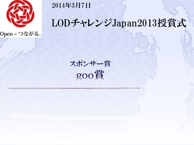 LODチャレンジ Japan 2013 スポンサー賞 goo賞
