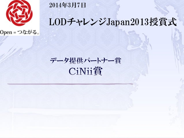LODチャレンジ Japan 2013 データ提供パートナー賞 CiNii賞