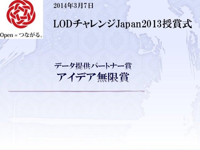 LODチャレンジ Japan 2013 データ提供パートナー賞 アイデア無限賞