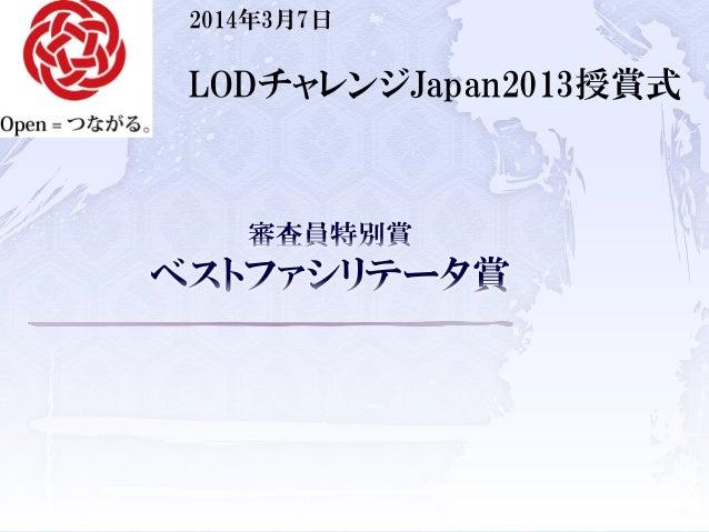 LODチャレンジ Japan 2013 審査員特別賞 ベストファシリテータ賞
