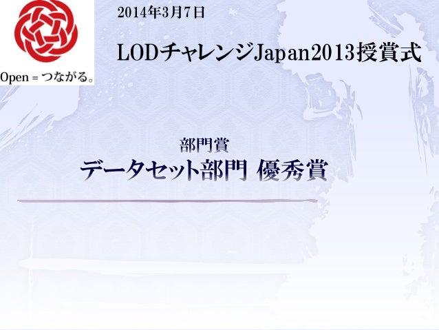 LODチャレンジ Japan 2013 データセット部門 優秀賞