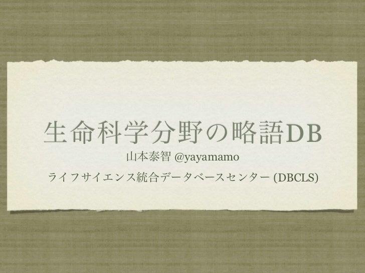 DB@yayamamo            (DBCLS)