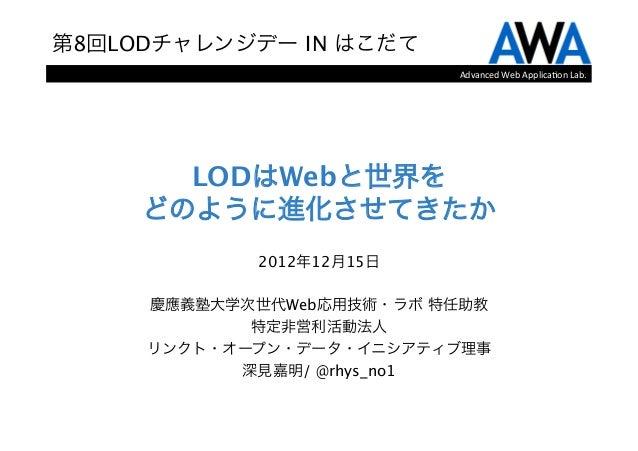 第8回LODチャレンジデー IN はこだて                           Advanced Web Applica.on Lab.       LODはWebと世界を     どのように進化させてきたか   ...
