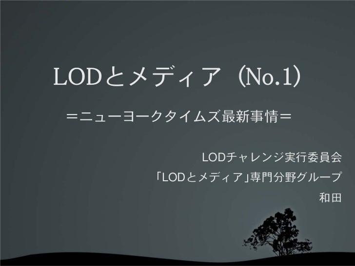 LODとメディア ニューヨークタイムズ最新事情