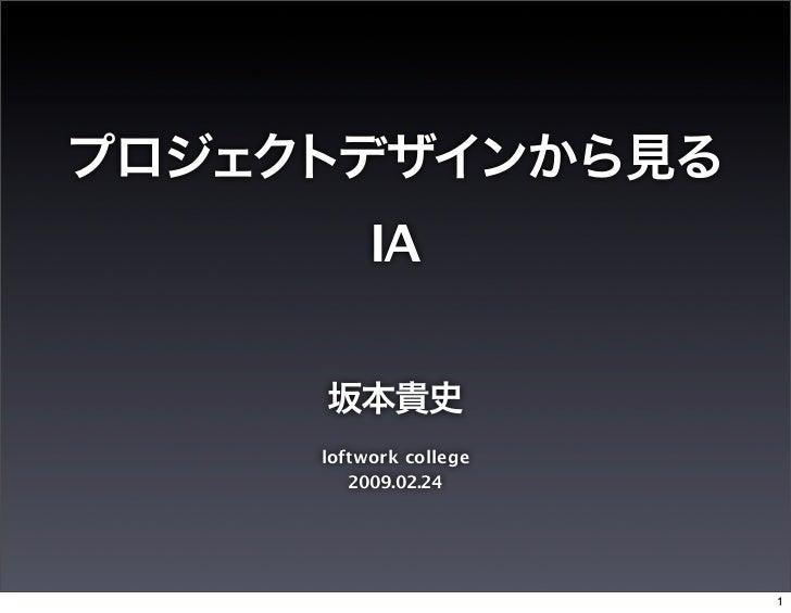 "Loftwork college ""IA"" 20090224"