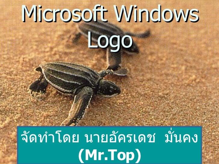 Microsoft Windows Logo จัดทำโดย นายอัครเดช  มั่นคง  ( Mr.Top)