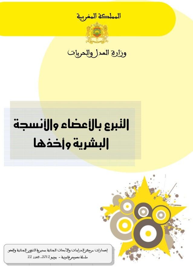 وزارة العدل : قانون التبرع بالأعضاء و الأنسجة