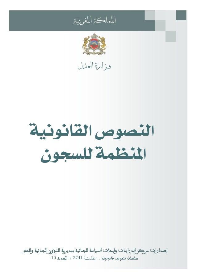 النصوص القانونية المنظمة للسجون