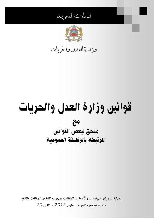 قوانين وزارة العدل و الحريات