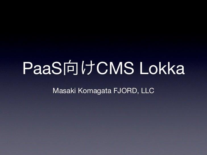 PaaS向けCMS Lokka
