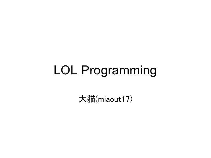 LOL Programming   大貓(miaout17)