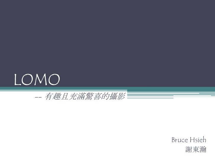 LOMO<br />-- 有趣且充滿驚喜的攝影<br />Bruce Hsieh<br />謝東瀚<br />