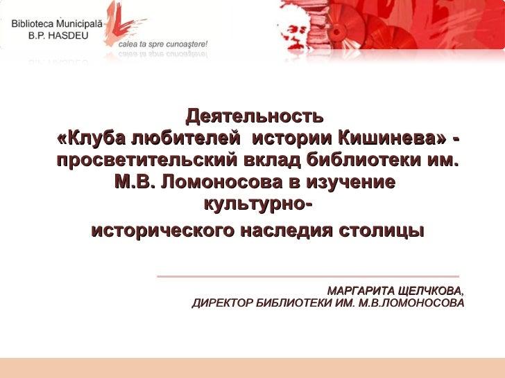 Lomonosovka klik