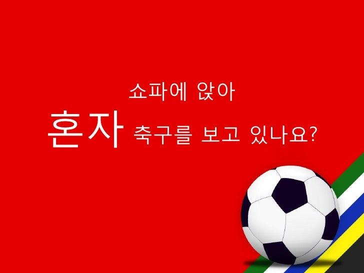 쇼파에 앉아  혼자 축구를 보고 있나요?