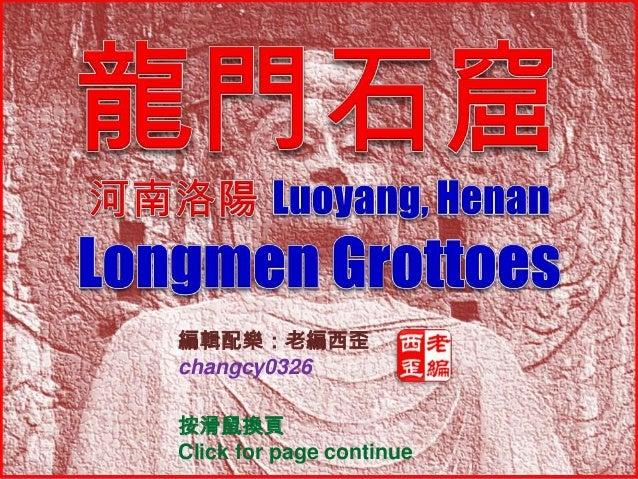Longmen grottoes (龍門石窟)