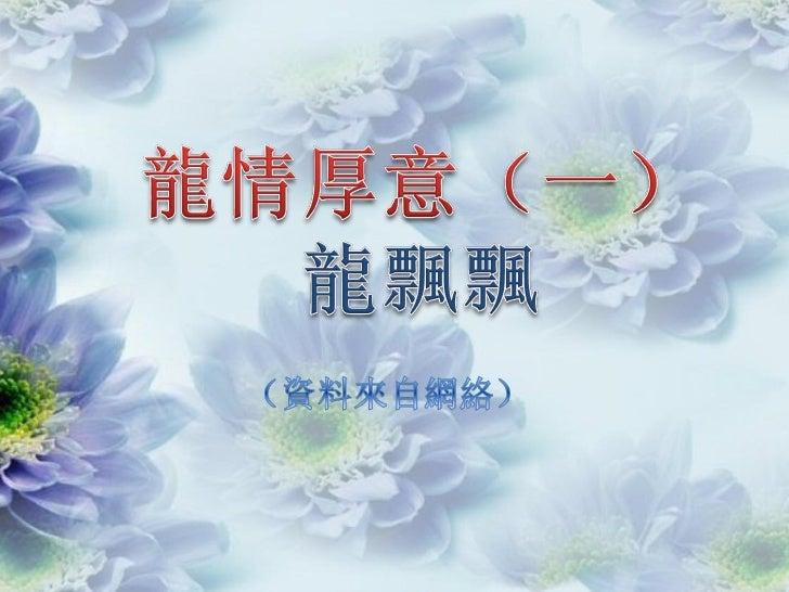 龙飘飘-龙情厚意(1)