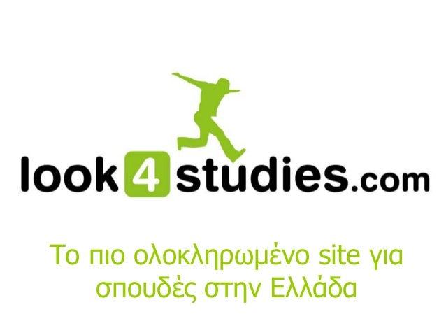 Το πιο ολοκληρωμένο site για σπουδές στην Ελλάδα