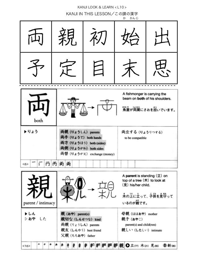 KANJI IN THIS LESSON/この課の漢字 KANJI LOOK & LEARN < L10 > 両 親 初 始 出 予 定 目 末 思  か かんじ