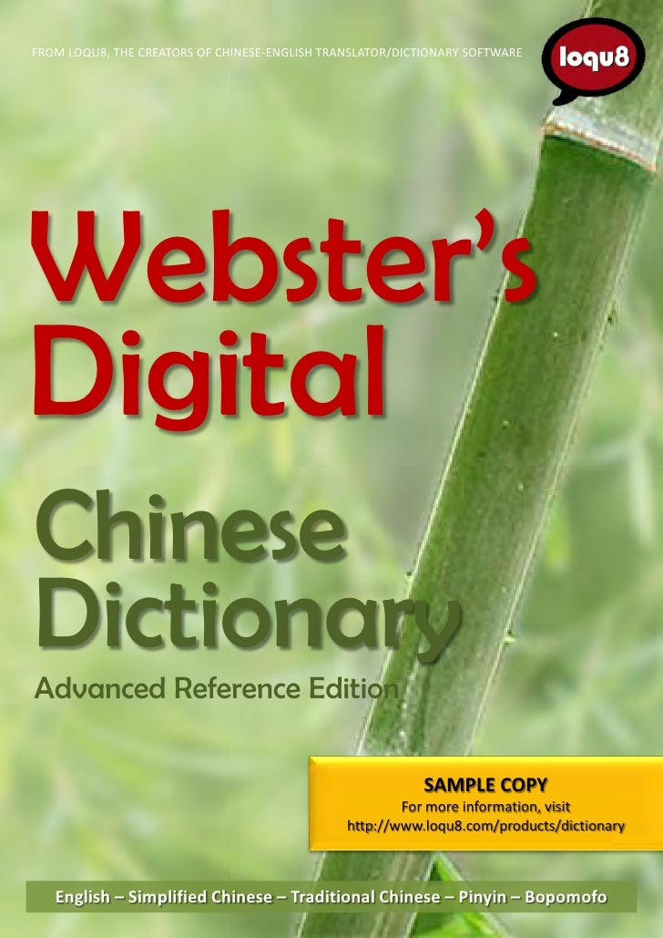 FROM LOQU8, THE CREATORS OF CHINESE-ENGLISH TRANSLATOR/DICTIONARY SOFTWARE     Webster's Digital Chinese Dictionary Advanc...