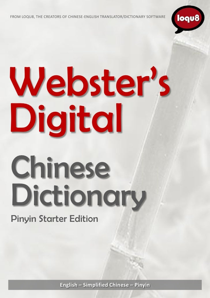 Loqu8 Webster's Digital Chinese Dictionary - Pinyin Starter Edition