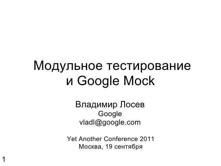 Юнит-тестирование и Google Mock. Влад Лосев, Google