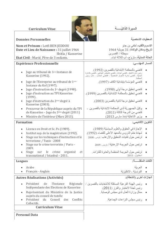 وزير الداخلية : السيد لطفي بن جدو