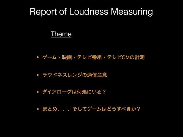SIG-Audio#1 ラウドネス測定レポート
