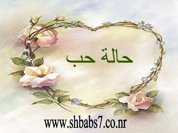 حالة حب www.shbabs7.co.nr