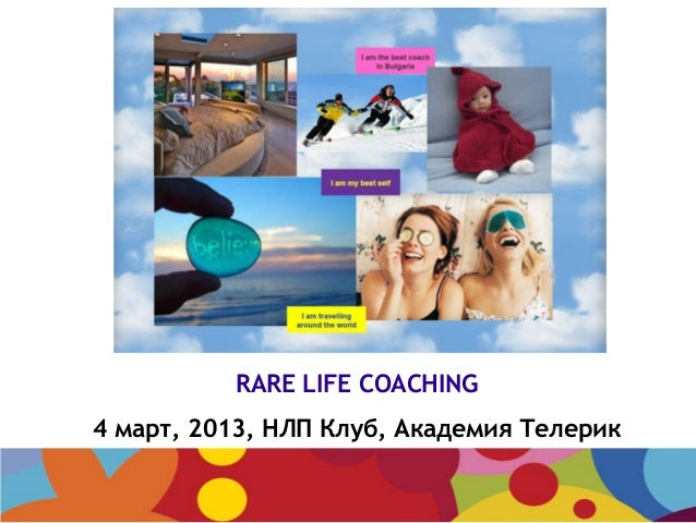 RARE LIFE COACHING4 март, 2013, НЛП Клуб, Академия Телерик