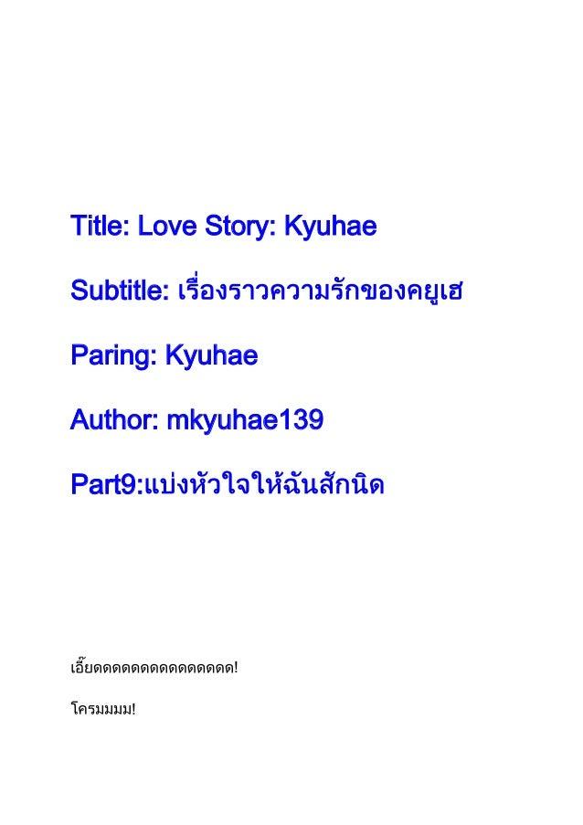 Title: Love Story: KyuhaeSubtitle:Paring: KyuhaeAuthor: mkyuhae139Part9:             !     !