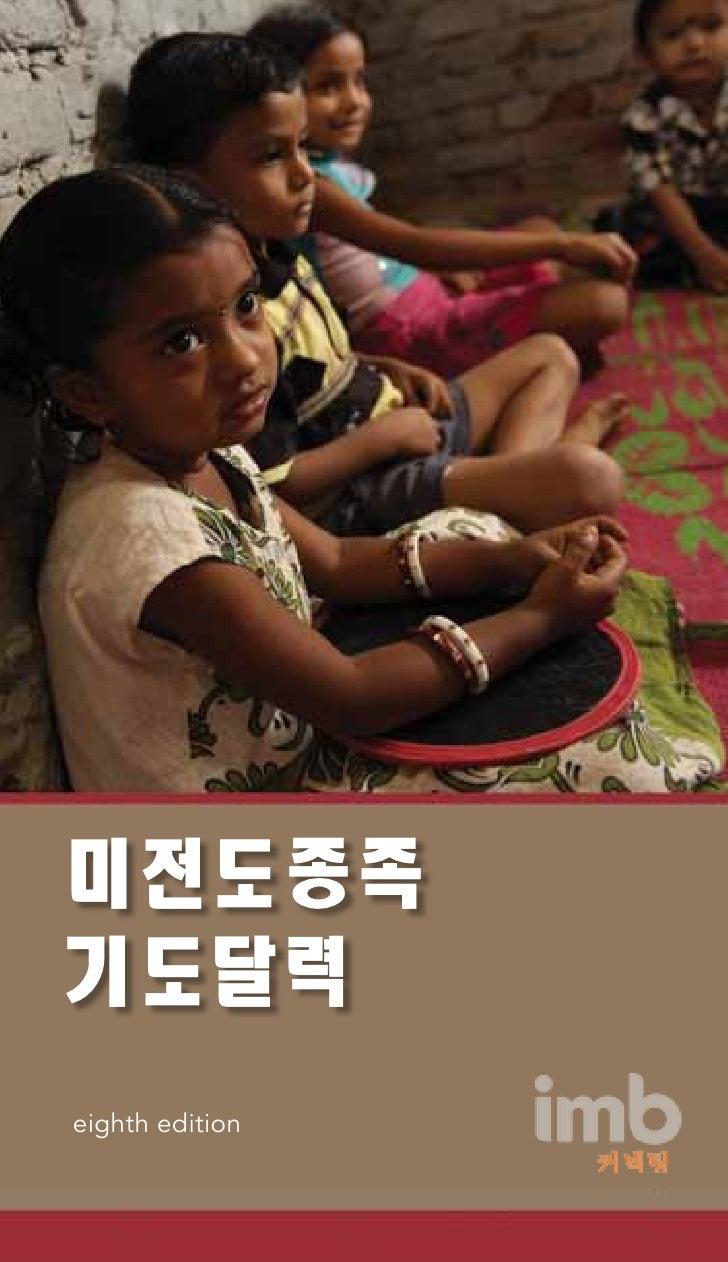 미전도종족 기도달력 eighth edition