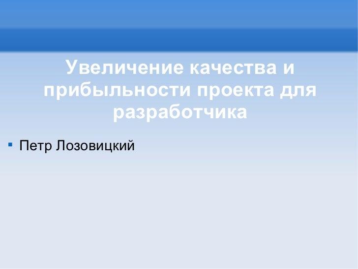 Lozovickiy uvelichenie kachestva_dlya_razrabotchika