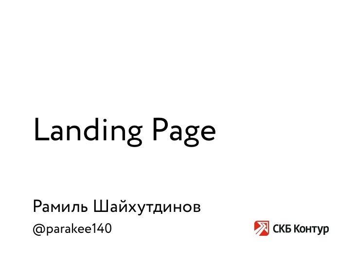 Landing PageРамиль Шайхутдинов@parakee140