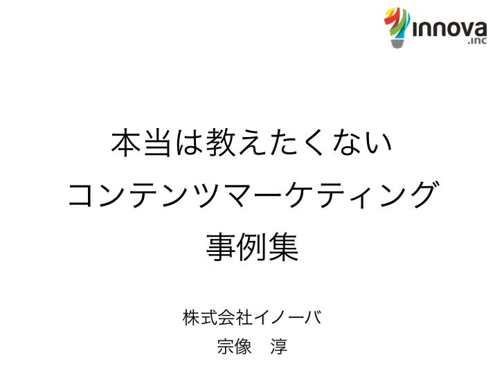本当は教えたくないコンテンツマーケティング    事例集   株式会社イノーバ    宗像淳