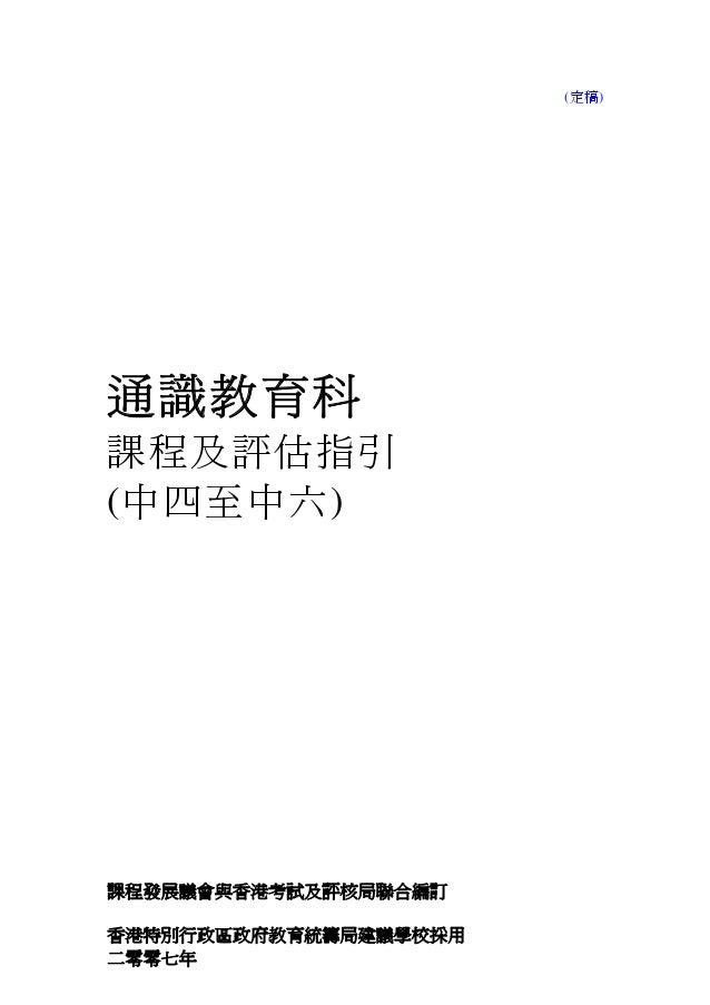 (定稿)  通識教育科 課程及評估指引 (中四至中六)  課程發展議會與香港考試及評核局聯合編訂 香港特別行政區政府教育統籌局建議學校採用 二零零七年