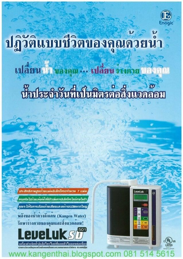 น้ำ 5 ประเภท