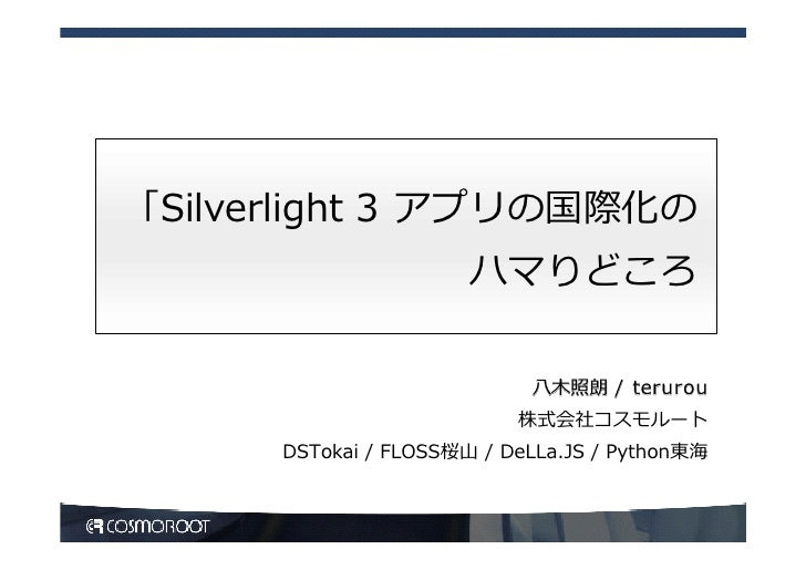 「Silverlight 3 アプリの国際化の                        ハマりどころ                              ⼋⽊照朗 / terurou                         ...