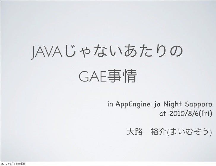 JAVA                       GAE                             in AppEngine ja Night Sapporo                                  ...