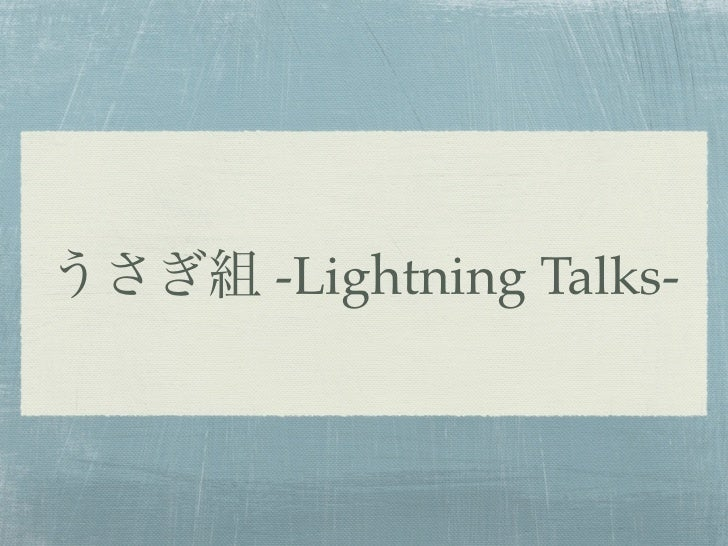 -Lightning Talks-