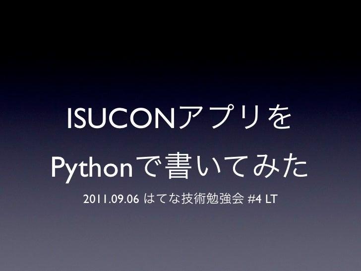ISUCONPython  2011.09.06   #4 LT