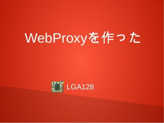 WebProxyを作った    LGA128