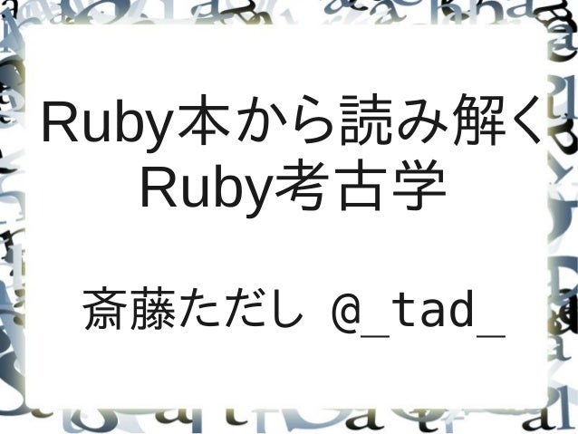 Ruby本から読み解くRuby考古学 - Ruby Archaeology from the Ruby Book