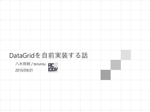 DataGridを自前実装する話 八木照朗 / terurou 2013/09/21